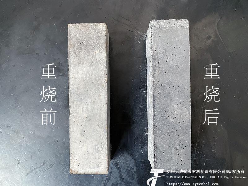 低水泥耐火浇注料重烧样块前后对比