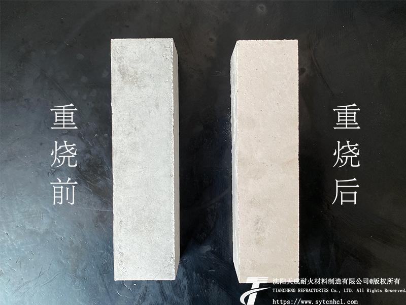 镁铝尖晶石耐火浇注料重烧样块前后对比